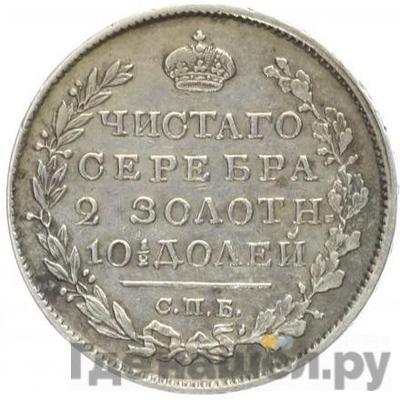 Реверс Полтина 1822 года СПБ ПД