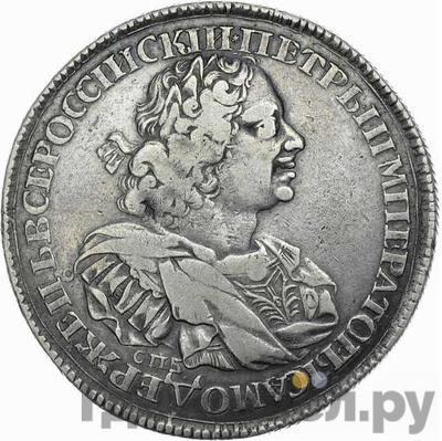 Аверс 1 рубль 1724 года СПБ Солнечный, в наплечниках