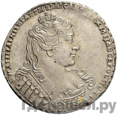 Аверс 1 рубль 1734 года