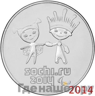 Аверс 25 рублей 2014 года СПМД . Реверс: Олимпиада в Сочи - Лучик и Снежинка