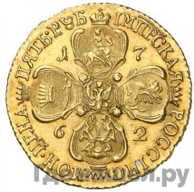 Реверс 5 рублей 1762 года СПБ Екатерины 2