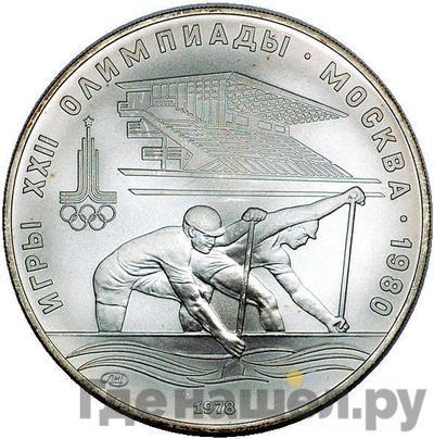Аверс 10 рублей 1978 года ЛМД