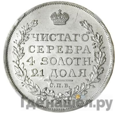 1 рубль 1817 года СПБ ПС  Орел 1814, скипетр длиннее, хвост орла короче