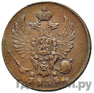 Аверс Деньга 1813 года ИМ ПС