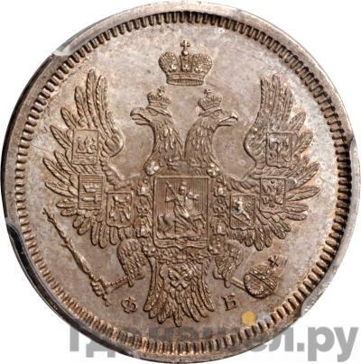 Реверс 20 копеек 1857 года СПБ ФБ