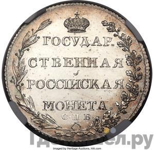 Полтина 1803 года СПБ АИ    Новодел
