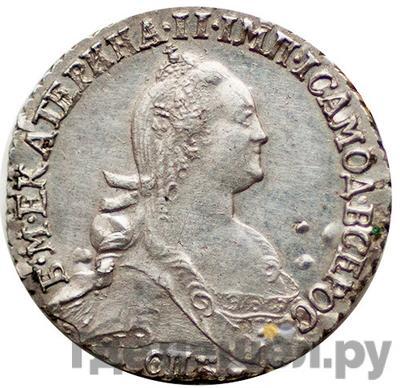 Аверс Гривенник 1774 года СПБ