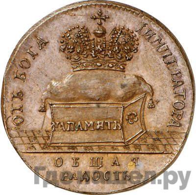 Аверс Жетон 1724 года  В память коронации Екатерины 1