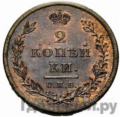 2 копейки 1810 года СПБ ФГ    Новодел