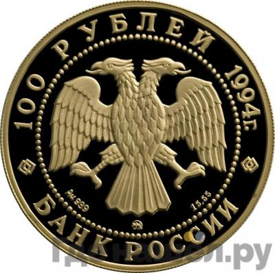 Реверс 100 рублей 1994 года ММД Сохраним наш мир соболь