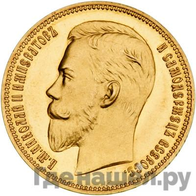 Аверс 2 1/2 империала - 25 рублей 1908 года * В память 40-летия Николая 2