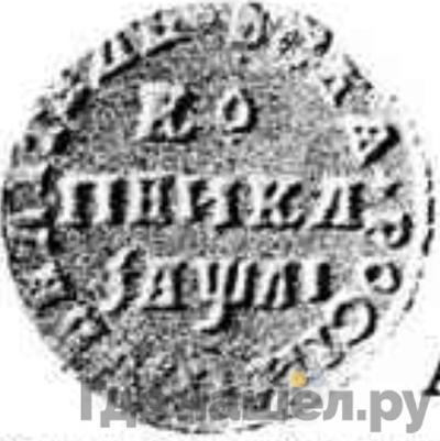 Аверс 1 копейка 1711 года