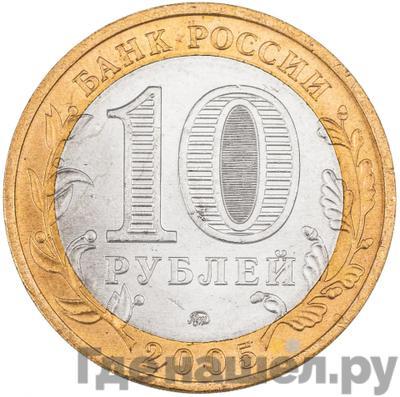 Реверс 10 рублей 2005 года ММД Российская Федерация Краснодарский край