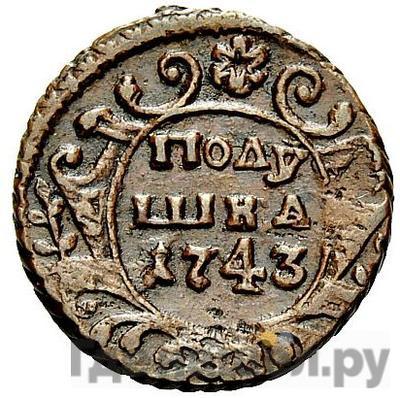 Аверс Полушка 1743 года
