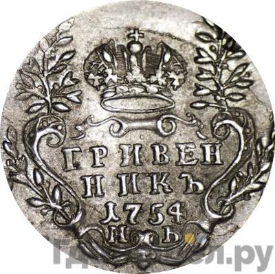Реверс Гривенник 1754 года МБ