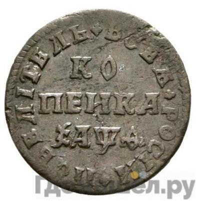 Аверс 1 копейка 1709 года МД  Голова всадника больше, разделяет надпись