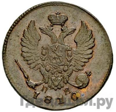 Аверс Деньга 1810 года КМ ПБ