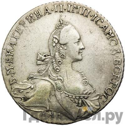 Аверс 1 рубль 1767 года ММД EI