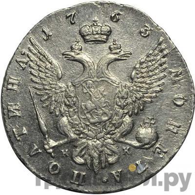Реверс Полтина 1763 года СПБ НК