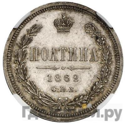 Полтина 1862 года СПБ МИ
