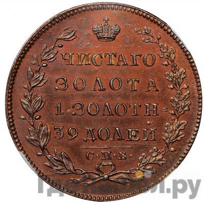 5 рублей 1817 года СПБ ФГ      медь