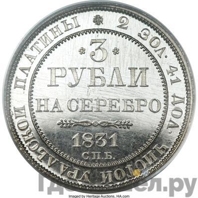 Аверс 3 рубля 1831 года СПБ