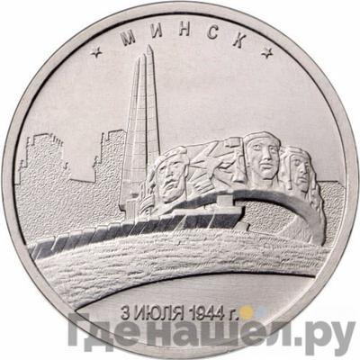 Аверс 5 рублей 2016 года ММД Города-столицы освобожденных государств Минск