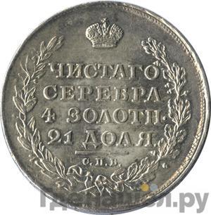 Реверс 1 рубль 1812 года СПБ МФ  Орел 1810, скипетр короче