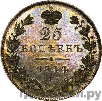 Аверс 25 копеек 1844 года СПБ КБ