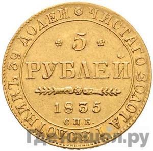 Аверс 5 рублей 1835 года СПБ