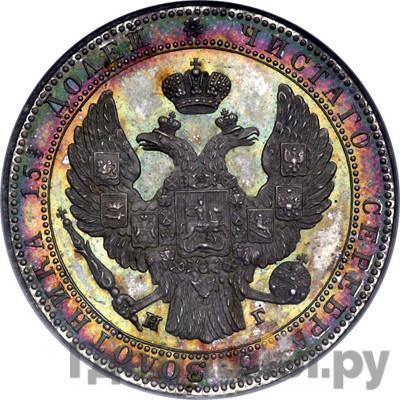 Реверс 3/4 рубля - 5 злотых 1833 года НГ Русско-Польские