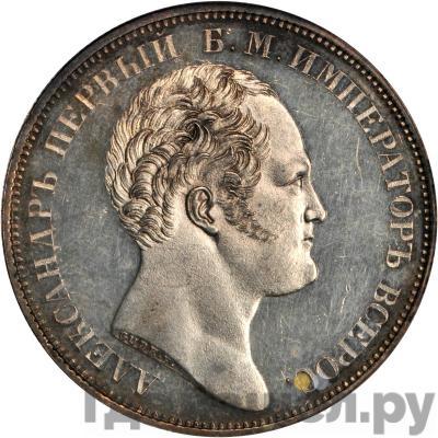 Аверс 1 рубль 1834 года GUBE F. На открытие Александровской колонны