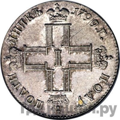 Реверс Полуполтинник 1799 года СМ ФЦ