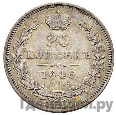 Аверс 20 копеек 1846 года СПБ ПА