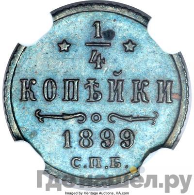 Аверс 1/4 копейки 1899 года СПБ