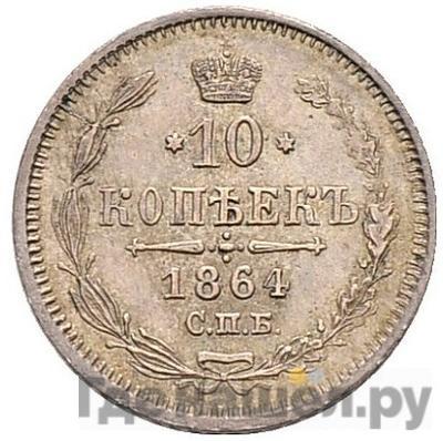 Аверс 10 копеек 1864 года СПБ НФ
