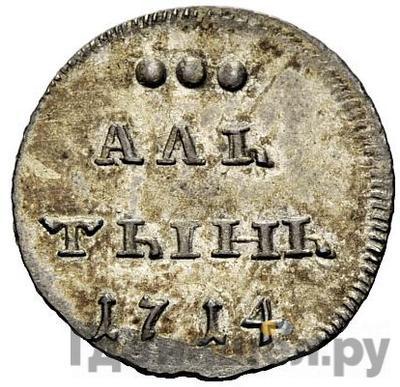 Аверс Алтынник 1714 года