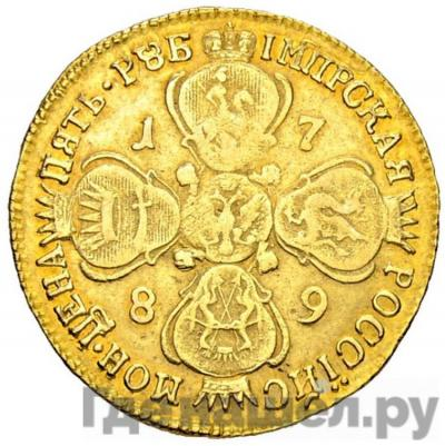 Реверс 5 рублей 1789 года СПБ