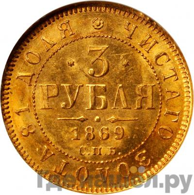 Аверс 3 рубля 1869 года СПБ НI