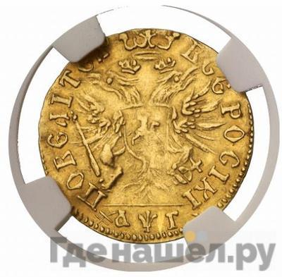Реверс Червонец 1703 года