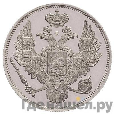 Реверс 6 рублей 1845 года СПБ