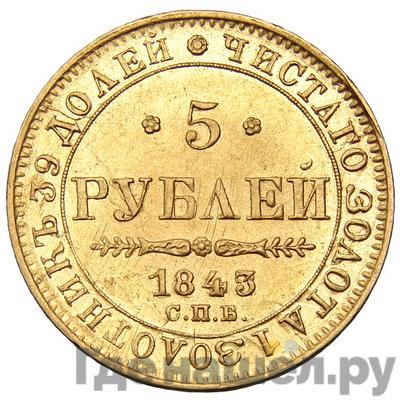 Аверс 5 рублей 1843 года СПБ АЧ