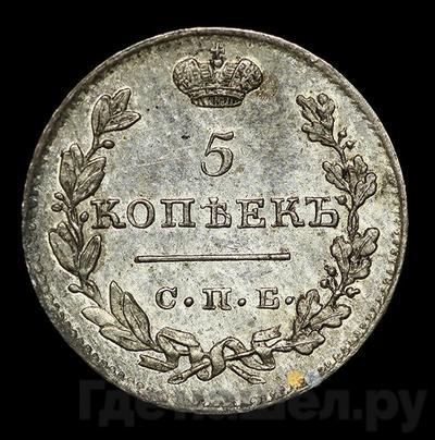 5 копеек 1811 года СПБ ФГ    Новодел
