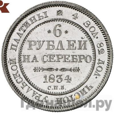 Аверс 6 рублей 1834 года СПБ