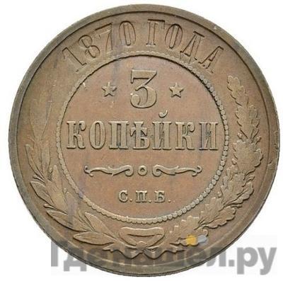 3 копейки 1870 года СПБ
