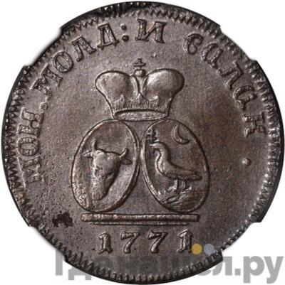 Реверс Пара - 3 денги 1771 года  Для Молдовы
