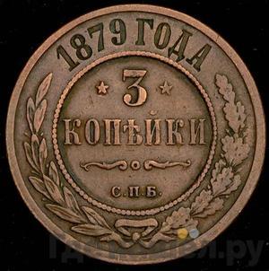 3 копейки 1879 года СПБ
