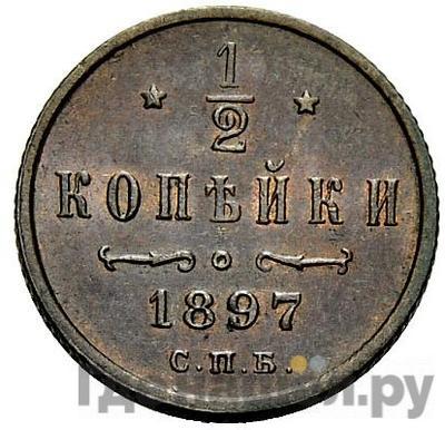 Аверс 1/2 копейки 1897 года СПБ
