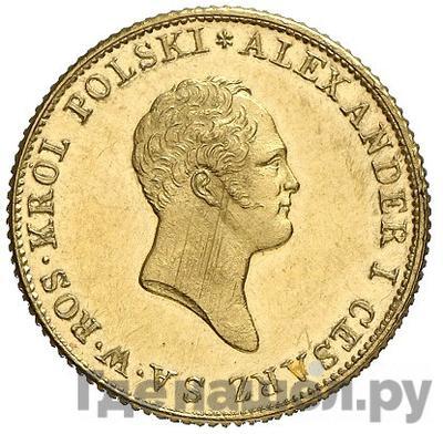 Аверс 50 злотых 1819 года IВ Для Польши