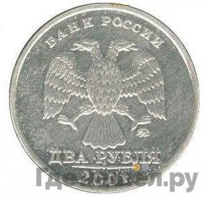 Реверс 2 рубля 2001 года ММД